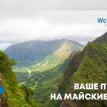 Планируйте ваше путешествие на майские с WebMoney.Travel