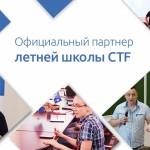 В Дубне при поддержке WebMoney открылась летняя школа CTF