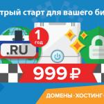 Хостинг, домен и SSL-сертификат на 1 год всего за 999 рублей!