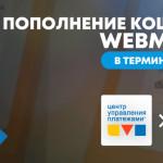 Пополнение кошелька WebMoney в терминалах ЦУП