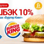 Получайте кэшбэк 10% при оплате WebMoney в Бургер Кинг до 31 июля