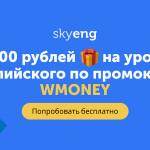 2000 рублей на уроки английского от Skyeng и WebMoney