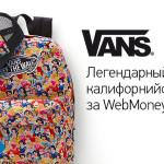 Покупки в официальном интернет-магазине Vans за WebMoney