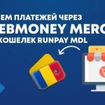 Прием платежей на кошелек RunPay MDL через WebMoney Merchant