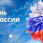 Акция от платформы Смотри.Учись в честь Дня России!