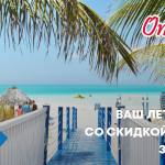 Скоро отпуск: скидка 3% на все туры в честь Дня России