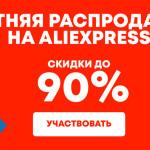 Летняя распродажа на AliExpress