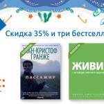 ЛитРес: скидка 35% и три бестселлера в подарок
