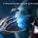 Счастливые часы с WebMoney в онлайн-игре Astro Lords