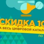 Скидка 10% на все игры в shop.buka.ru