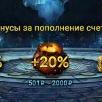 Летние бонусы для всех игроков на 101xp