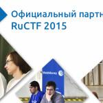 Система WebMoney поддержала международные соревнования по защите информации RuCTF