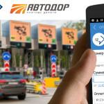 Рассчитаться за проезд по платным дорогам теперь можно с помощью WebMoney