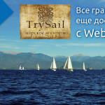 Уроки яхтинга от TrySail, а также розыгрыш места на регате