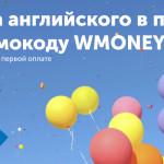 4 урока английского в подарок от Skyeng и WebMoney