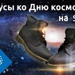 Shoes.Ru дарит бонусы на карту ко Дню космонавтики