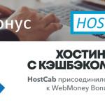 Хостинг с кэшбэком: HostCab присоединился к WebMoney Bonus