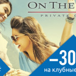 Скидка 30% на клубные карты OnTheList для участников системы