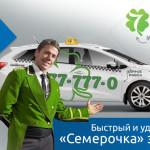Заказать петербургское такси «Семерочка» теперь можно за WebMoney