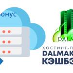 Хостинг-провайдер Dalmaktris.ru присоединился к Bonus WebMoney