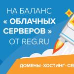 300 бонусных рублей на баланс «Облачных серверов» от REG.RU