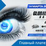 Билеты на танцевальный марафон GLOBALCLUBBING за WebMoney