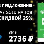 Золотой статус Xbox Live Gold со скидкой 25%