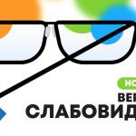 На Fo.ru появилась опция «Отображение сайта для слабовидящих»