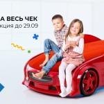 Скидка 10% на все при покупке кровать-машины в Futuka kids