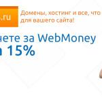 Скидка 15% на услуги Webnames.ru