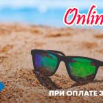 Скидка 3% на все туры от OnlineTur.ru