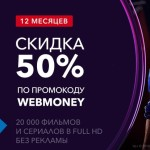 Подписка Okko «Оптимум» на 12 месяцев со скидкой 50%