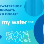 Сервис MyWatershop начал принимать WebMoney к оплате
