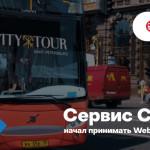 Сервис City Bus начал принимать WebMoney к оплате