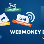 Обновление WebMoney Events: трансляции, репосты и Markdown