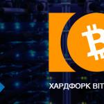 Заявление по поводу предстоящего хардфорка в сети Bitcoin Cash