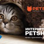 Petshop.ru начал принимать WebMoney к оплате