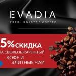 Скидка 15% на кофе и чай в интернет-магазине 1coffee.ru
