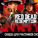 Скидка от Playo.ru в честь Дня холостяка