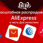 Масштабная распродажа на AliExpress в честь 11.11