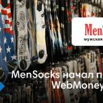 Интернет-магазин MenSocks начал принимать WebMoney к оплате