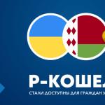 P-кошельки стали доступны для граждан Украины и Беларуси