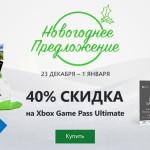 Cкидка 40% на Xbox Game Pass Ultimate в честь Нового года