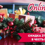 Новогодняя скидка на все туры от OnlineTur.ru