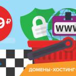 Всё для сайта за 599 рублей: домен, хостинг и SSL!