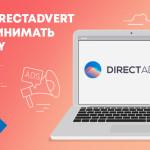 Сервис Directadvert начал принимать WebMoney к оплате