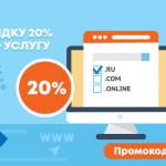 Скидка 20% на любую услугу RU-CENTER