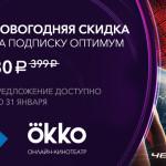 Подписка Okko «Оптимум» со скидкой 80%