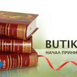 Интернет-магазин Butikbooks начал принимать WebMoney