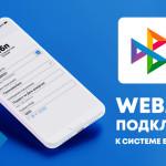 WebMoney подключилась к Системе быстрых платежейЦБ РФ